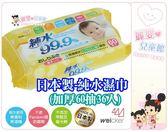 麗嬰兒童玩具館~日本製唯可Weicker-護膚濕紙巾柔溼巾加厚60抽36入/1箱(純水99.9%)