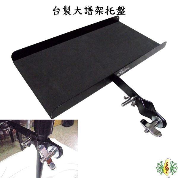譜架置物盤 [網音樂城] 台製 笛托 托盤 大譜架 爵士鼓 鼓架 台灣 工廠
