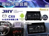 【JHY】12~15年MAZDA CX5專用10吋觸控螢幕R6系列安卓多媒體主機*雙聲控+藍芽+導航+安卓*8核心