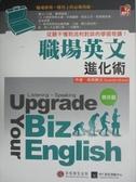 【書寶二手書T2/語言學習_YGW】職場英文進化術-菁英篇_Quentin Brand