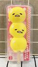【震撼精品百貨】蛋黃哥Gudetama~三麗鷗GUDETAMA造型紓壓球-丸子造型#17753