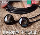 有線耳機摩斯維耳機入耳式圓孔有線高音質蘋果vivo華為oppo小米手機電腦 新品