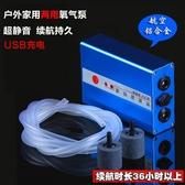 空氣幫浦 充電交直流兩用增氧泵 小型金魚缸便攜式氧氣泵迷你型養魚打氧機-享家