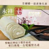 【免運冷凍宅配】燕巢芭樂蛋糕 500g/盒 *3入885元*【合迷雅好物超級商城】