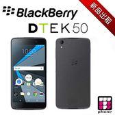 【手機出租】BLACKBERRY DTEK50(最新趨勢以租代替買)