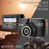 【車配嚴選】Mio MiVue™ 698 SONY感光元件測速行車紀錄器 頂級夜拍 大光圈 GPS測速雙預警