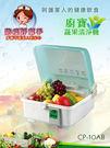 廚寶蔬果O3清洗機 CP-10AB...