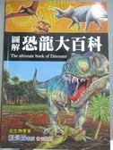 【書寶二手書T1/動植物_WFB】圖解恐龍大百科_道格.迪克森