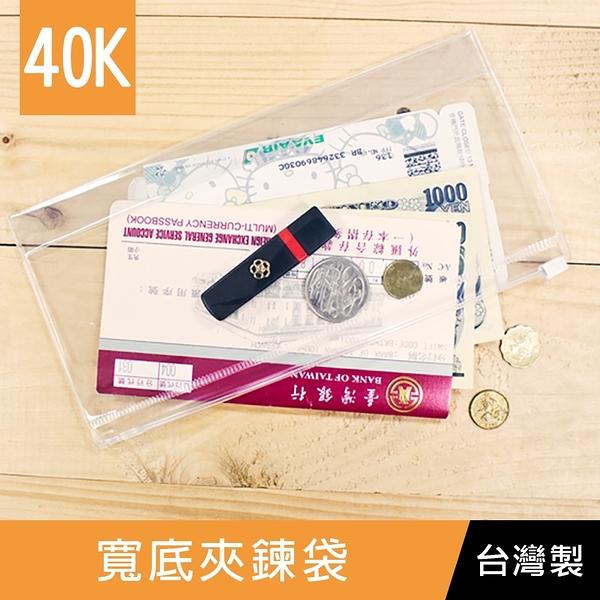 珠友 SS-12140 40K寬底夾鍊袋/透明夾鏈袋/收納袋