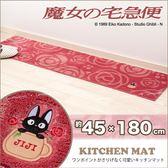 日本魔女宅急便黑貓吉吉地墊腳踏墊45x180公分玫瑰花淡粉612525通販屋