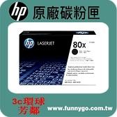 HP 原廠黑色碳粉匣 高容量 CF280X (80X)