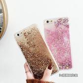 日韓創意流沙手機殼蘋果8液體動態iphone7plus六女款6si8x防摔『櫻花小屋』
