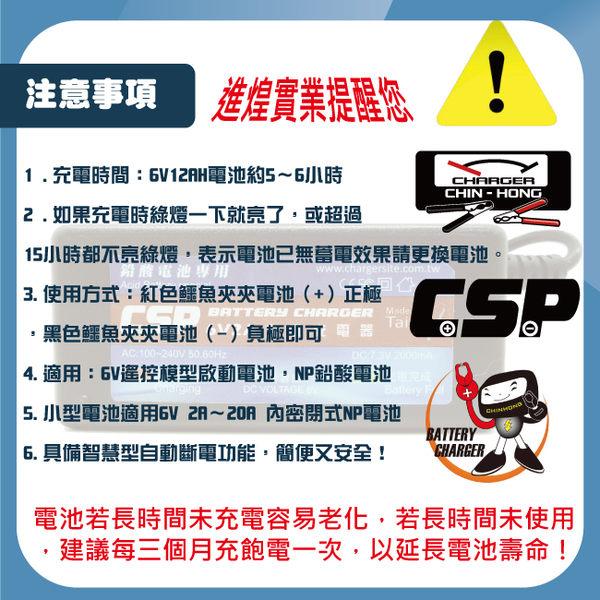 台灣製 充電器 6V2A