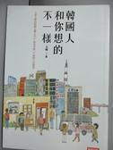 【書寶二手書T6/地理_OHE】韓國人和你想的不一樣-人妻太咪的韓國有趣文化×特殊習慣_太咪