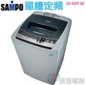 【新莊信源】SAMPO聲寶6.5公斤全自動洗衣機ES-E07F(G)