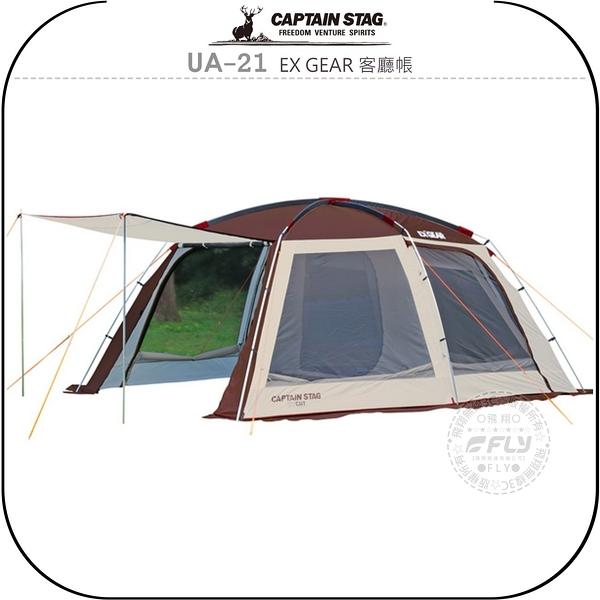 《飛翔無線3C》CAPTAIN STAG 鹿牌 UA-21 EX GEAR 客廳帳│公司貨│日本精品 戶外露營
