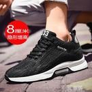 夏季內增高男鞋10cm8cm6潮鞋網面透氣小碼37運動鞋休閒隱形增高鞋 3C優購