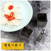 304不銹鋼創意菊花豆腐刀家用豆腐刀廚房文思豆腐切絲模具切絲器 聖誕禮物熱銷款
