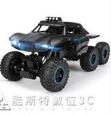 充電無線遙控越野車兒童玩具10-12歲男孩四驅攀爬高速防水山地車 交換禮物 YXS
