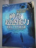 【書寶二手書T1/科學_IFH】神奇超感能力-世界五千年之謎_張微