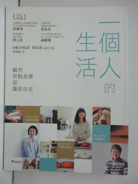 【書寶二手書T2/心靈成長_D45】一個人的生活_Orange Page
