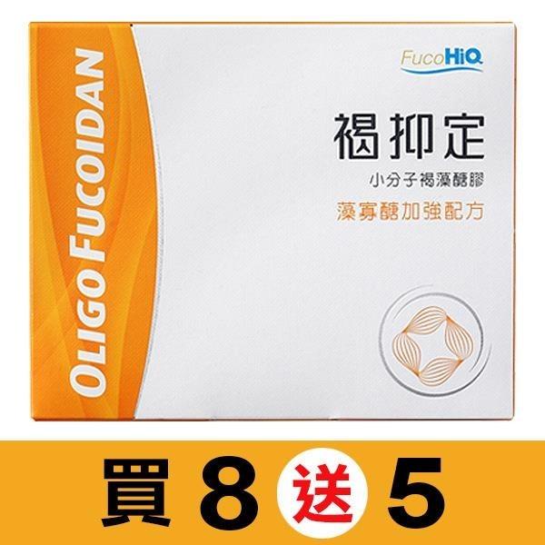 【南紡購物中心】FucoHiQ 褐抑定】『 藻寡醣加強配方 』 台灣小分子褐藻醣膠-全素