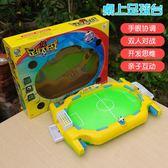 親子遊戲 桌上游戲機桌式足球台兒童益智對戰親子互動桌面玩具男孩3-6周歲 潮先生 igo