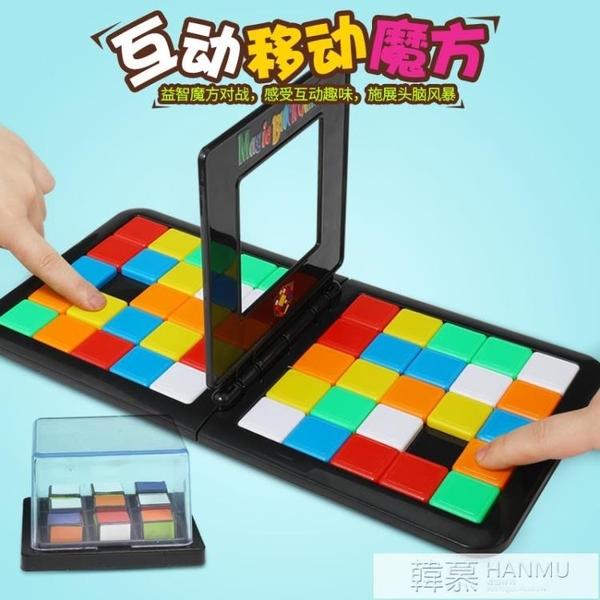 雙人對戰魔方移動彩色拼圖抖音同款益智親子互動遊戲早教兒童玩具  女神購物節