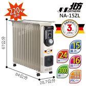下標現折 北方 葉片式恆溫電暖爐-15葉片 NA-15ZL NR-15ZL NP-15ZL  220V 定時+暖風裝置 北方電暖器
