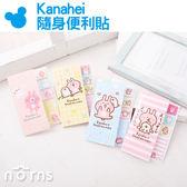 Norns【Kanahei隨身便利貼】正版卡娜赫拉 P助兔兔 便條貼紙 memo 索引標籤 便條紙 N次貼