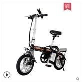 樂益達14寸折疊電動自行車代駕司機專用48v鋰電池小型電瓶代步車LX 7月熱賣