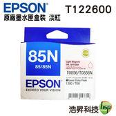 EPSON 85N T122600 淡紅色 原廠墨水匣 盒裝 適用1390