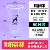 一次性網紅奶茶塑膠杯飲料果汁奶茶杯子-一鹿有你胖胖杯700ML不帶蓋50只