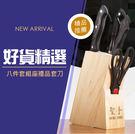 〔3699shop〕 菜刀刀具八件套組 木座 新款禮品組
