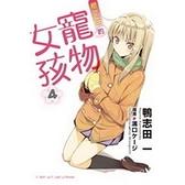 櫻花莊的寵物女孩(4)