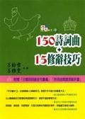 (二手書)作文撇步(3):150詩詞曲+15修辭技巧