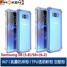 【默肯國際】IN7 Samsung Galaxy S8 / S8+ 氣囊防摔 透明TPU空壓殼 軟殼 手機保護殼