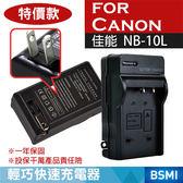 特價款@攝彩@佳能 Canon NB-10L 副廠充電器 NB10L 一年保固 PowerShot G15 G1X