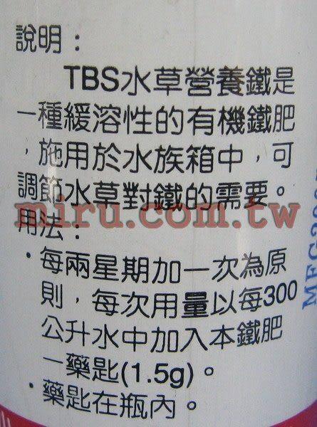 【西高地水族坊】翠湖TBS 固態鐵 水草營養鐵(晶體)(45g)