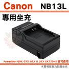 【小咖龍】 Canon NB13L NB...