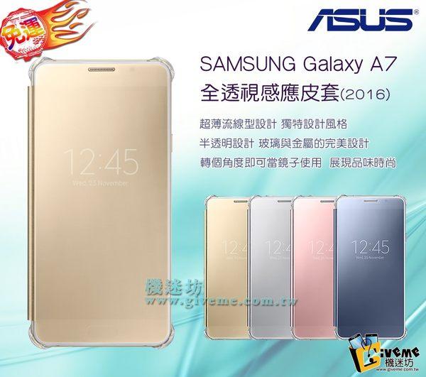 分期 三星 SAMSUNG Galaxy A7 2016新版 Clear View 原廠全透視感應皮套 黑色公司貨☆☆☆