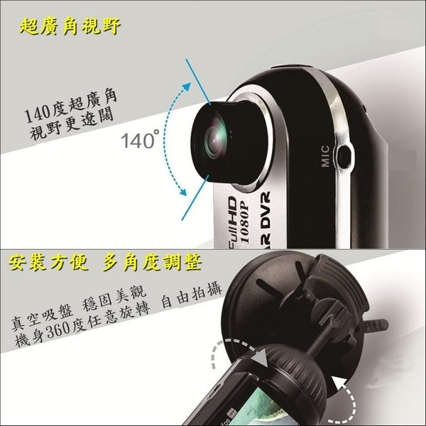 【送32G卡+3M吸盤救星】Q6 1080P廣角行車紀錄器