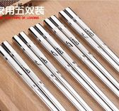 304不銹鋼筷子家用金屬合金全方形韓國式防滑隔熱筷子套裝 5雙裝【櫻花本鋪】
