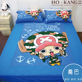 HO KANG 卡通授權 雙人床包+枕套 三件組 - 喬巴GOGOGO
