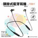 可插卡 / 通話 運動藍芽耳機頸掛式磁吸...