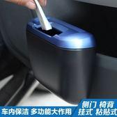 創意車載車用垃圾桶汽車垃圾箱迷你小置物收納箱汽車內飾掛式用品
