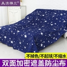 防塵布遮蓋 沙發遮蓋布蓋家具的布遮灰布床防塵罩布大蓋布擋灰布 蘿莉新品