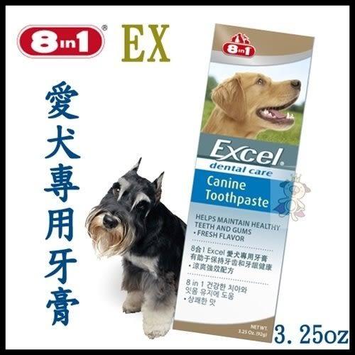 『寵喵樂旗艦店』美國8in1《EX 愛犬專用牙膏》3.25oz