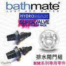 英國 BathMate HM系列專用零件 HYDROMAX Valve Pack 排水閥門組