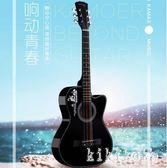 38寸初學者民謠木吉他新手入門練習吉它jita加全套配件   XY5728  【KIKIKOKO】TW